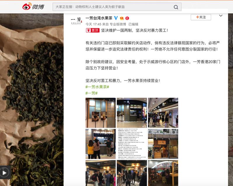 一芳水果茶香港分店傳出響應香港三罷行動,一芳台灣水果茶官方立即發表聲明切割,強調堅決維護一國兩制,堅決反對暴力罷工。圖/摘自一芳台灣水果茶微博