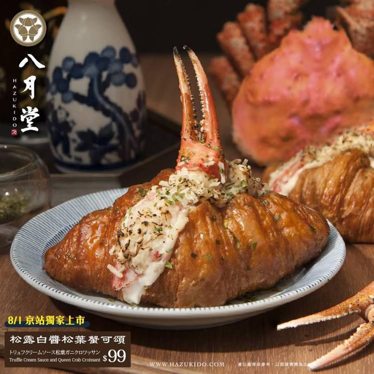 「松露白醬松葉蟹可頌」售價99元。圖/八月堂提供