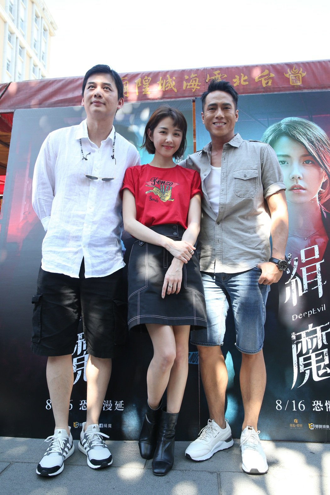 導演盧豐淵(左)與演員莊凱勛(右)、邵雨薇(中)出席電影《緝魔》專車祈福活動,三
