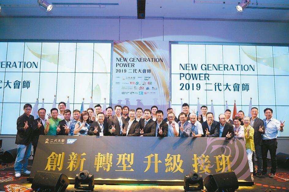 二代大會師,企業接班人、新創家、策略業師團與公部門代表合體,大方比出象徵「二代大...