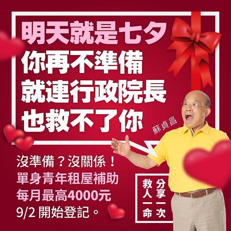蘇貞昌在臉書宣傳單身租屋補助,搭配七夕搞笑發文再次引起注意。圖擷自<a href=