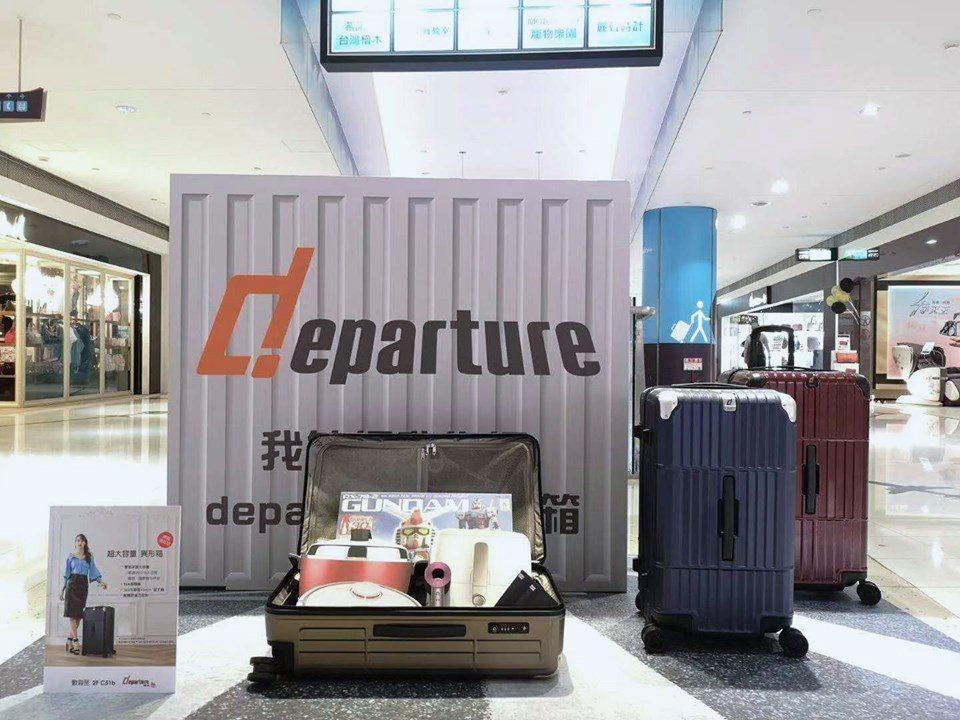 《departure 旅行趣》以OEM起家,30年代工經驗培養的市場敏銳度,從研...