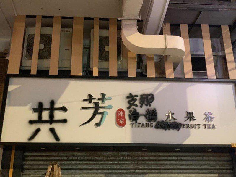 香港深水埗分店招牌遭人惡搞。圖擷自Yanki Tang臉書