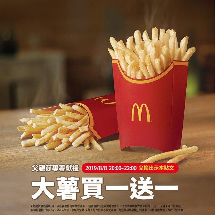 圖/取自台灣麥當勞粉絲團