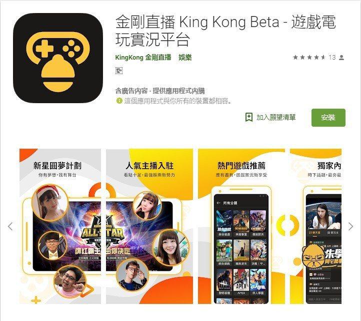 期盼多時的《金剛直播》App開放 Android 測試版!