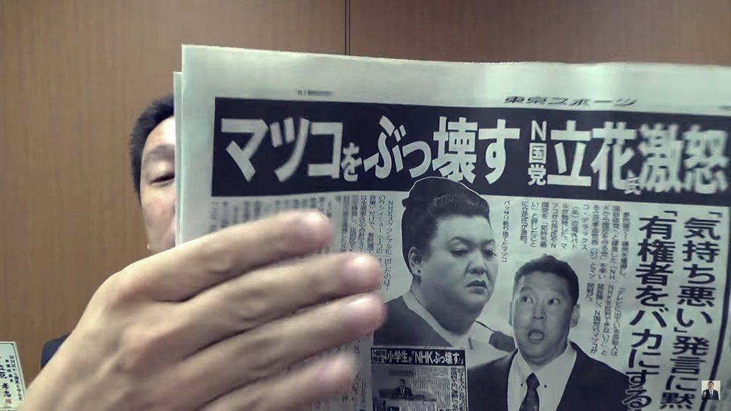 N國黨的立花孝志雖然獲得極大關注,但也引起不少爭議。日本知名主持人松子在7月29...