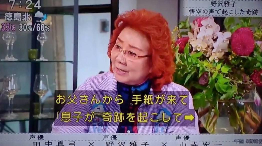 野澤雅子後來收到爸爸的回信,表示兒子身上出現了奇蹟/圖片翻攝自節目