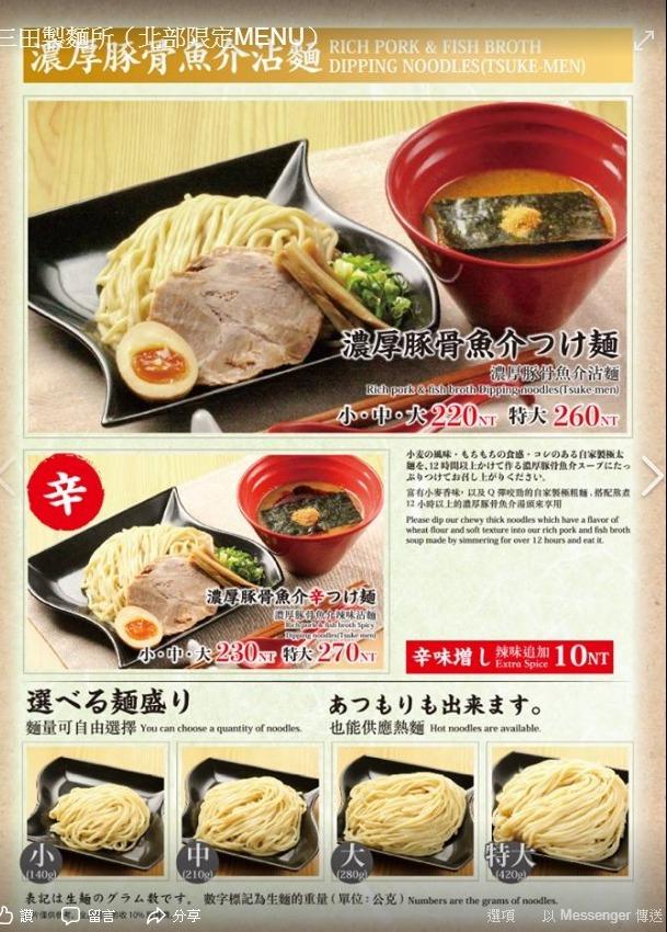 圖翻攝自三田製麺所臉書