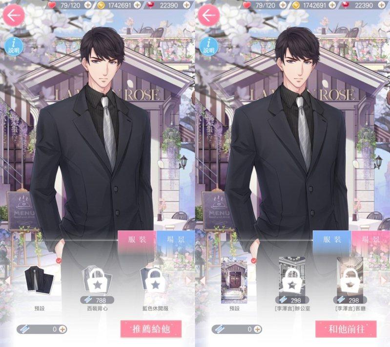 左圖為服裝界面、右圖為場景介面,可在此購買或換上已解鎖的背景、衣服。