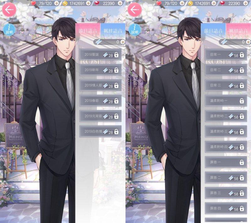 節日語音可直接購買,羈絆語音須要獲得相關衣服或解鎖昇華節點才能進行購買。