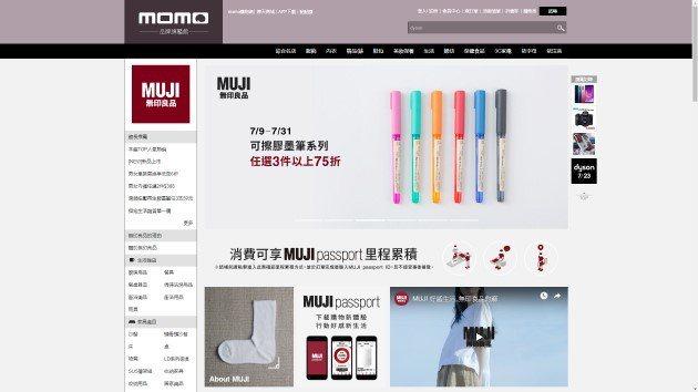 為了無印良品,momo更改網頁主色調,品牌旗艦館從豔麗的「momo桃」收斂了好幾...