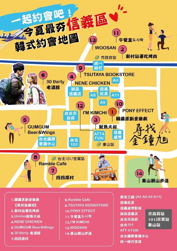 今夏最夯的信義區韓式約會地圖 圖/聯合數位文創 提供