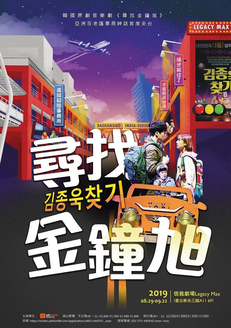 「尋找金鐘旭」被譽韓國原創音樂劇票房神話。 圖/聯合數位文創 提供
