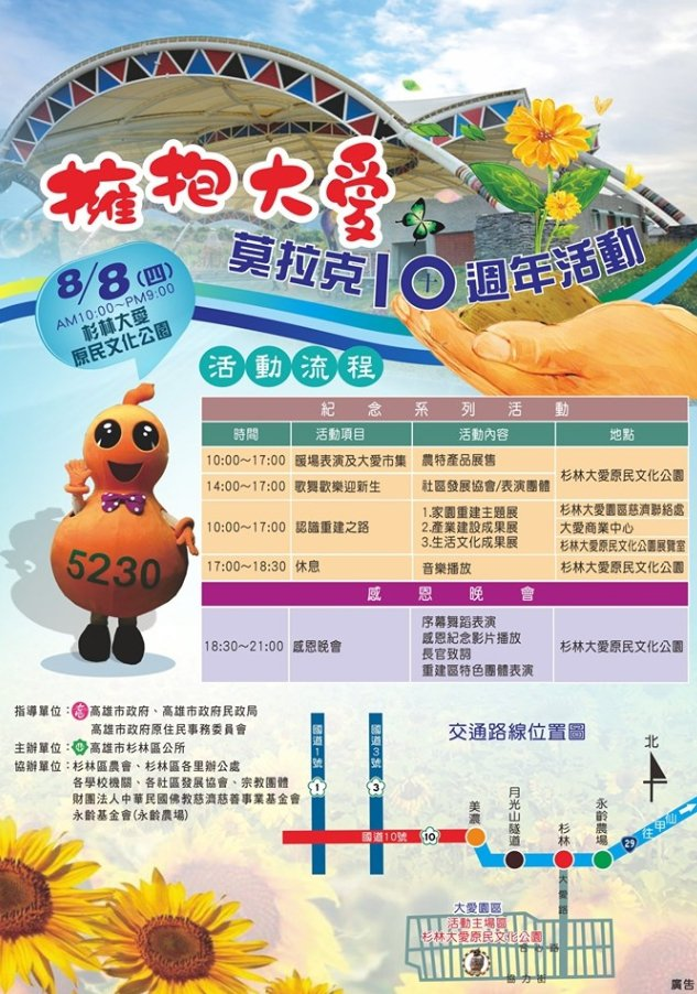 杉林大愛紀念活動,高雄市長韓國瑜預計出席感恩晚會。記者徐白櫻/翻攝