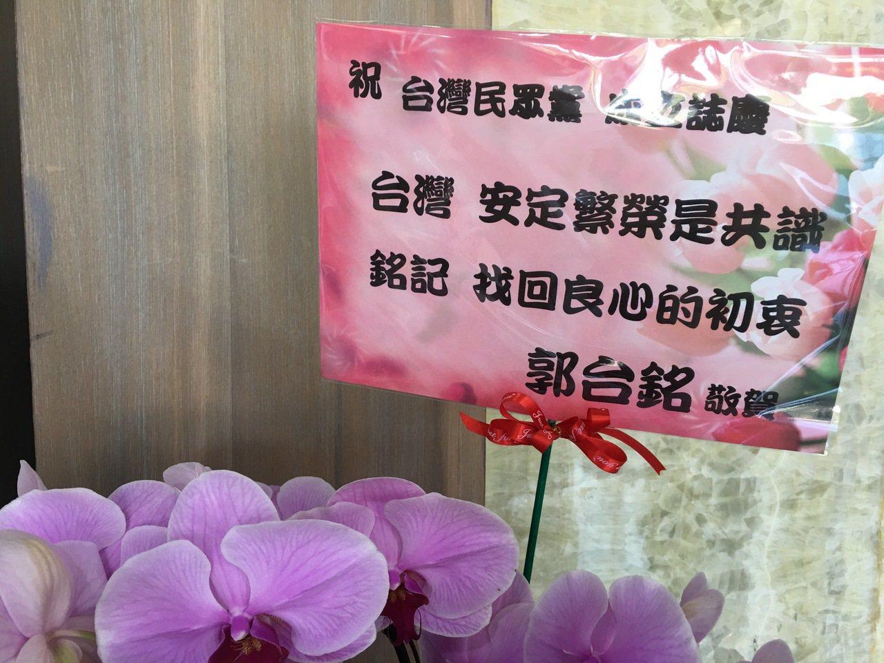 鴻海創辦人郭台銘與前立法院長王金平雙雙送上花籃祝賀。記者魏莨伊/攝影