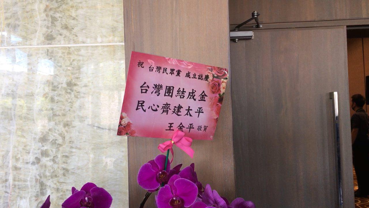 鴻海創辦人郭台銘與立委王金平雙雙送上花籃祝賀。記者魏莨伊/攝影