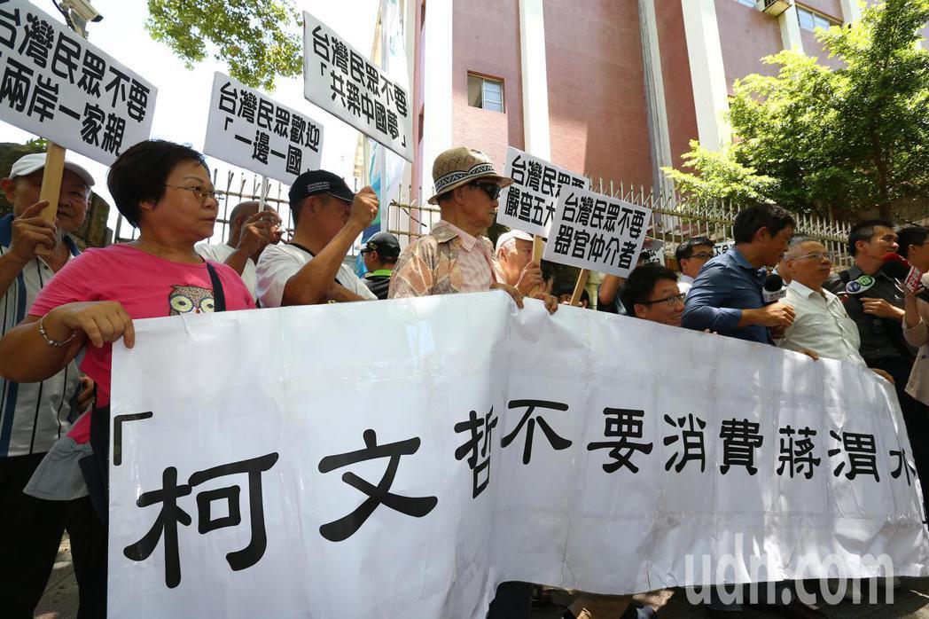 台灣民眾黨今天舉行創黨成立大會,台灣國民眾抗議。記者陳柏亨/攝影