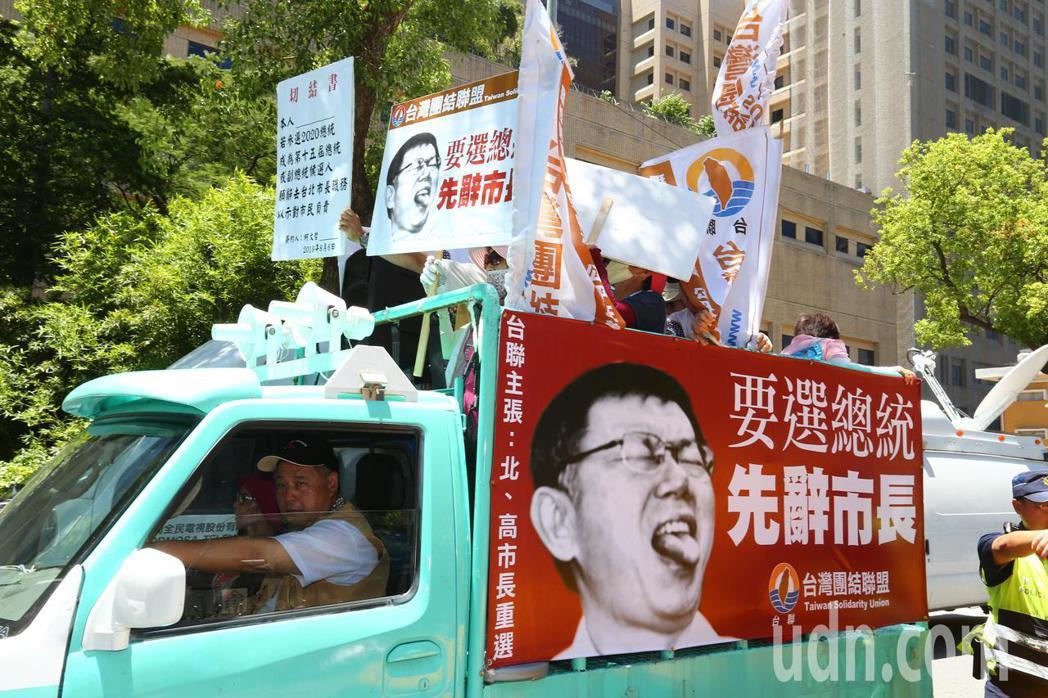 台灣民眾黨今天舉行創黨成立大會,台聯抗議。記者陳柏亨/攝影