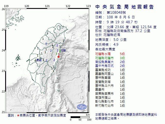 花蓮上午9時19分發生芮氏規模4.9有感地震。圖/氣象局提供