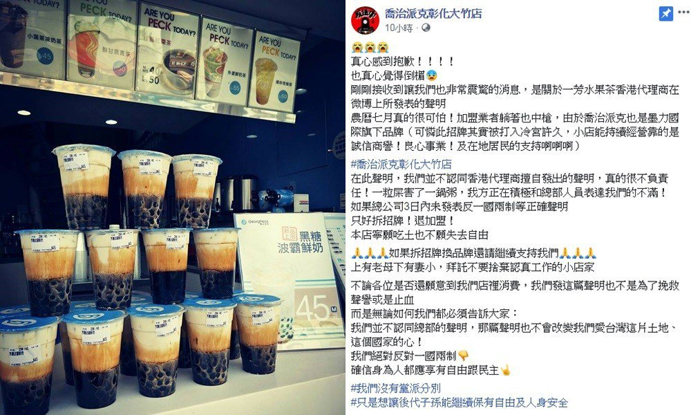 墨力國際旗下品牌喬治派克也受到一芳台灣水果茶微博發出的聲明影響,有加盟店向總部抗...