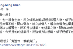 陳芳明:柯文哲開口就傷人 生病要看醫生不是組黨