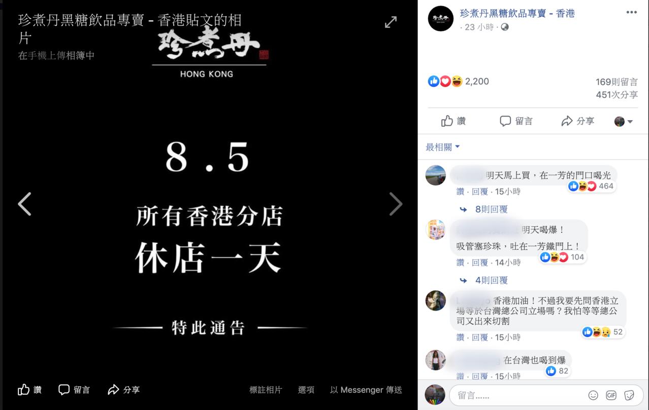 真煮丹香港分店於粉絲團宣布8月5日香港所有分店休店一天聲明,獲得網友激賞。圖/摘...