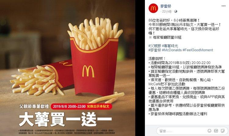 台灣麥當勞8月8日晚間8點起兩小時大暑買一送一。圖/摘自麥當勞臉書