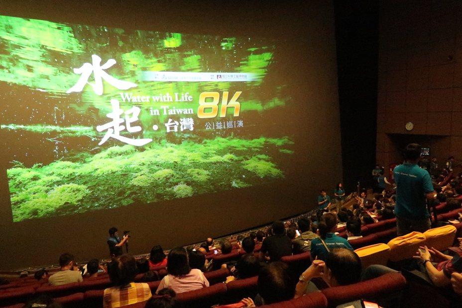 台達電子文教基金會8月7日至11日在高雄科工館公益特映系列8K環境教育影片《看見莫拉克》、《那瑪夏的呼喚》及《水起.台灣》。記者徐如宜/攝影