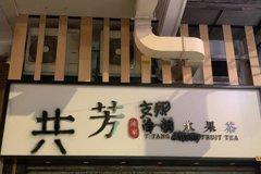 香港一芳遭噴漆 北市要求各警分局注意轄內一芳安全