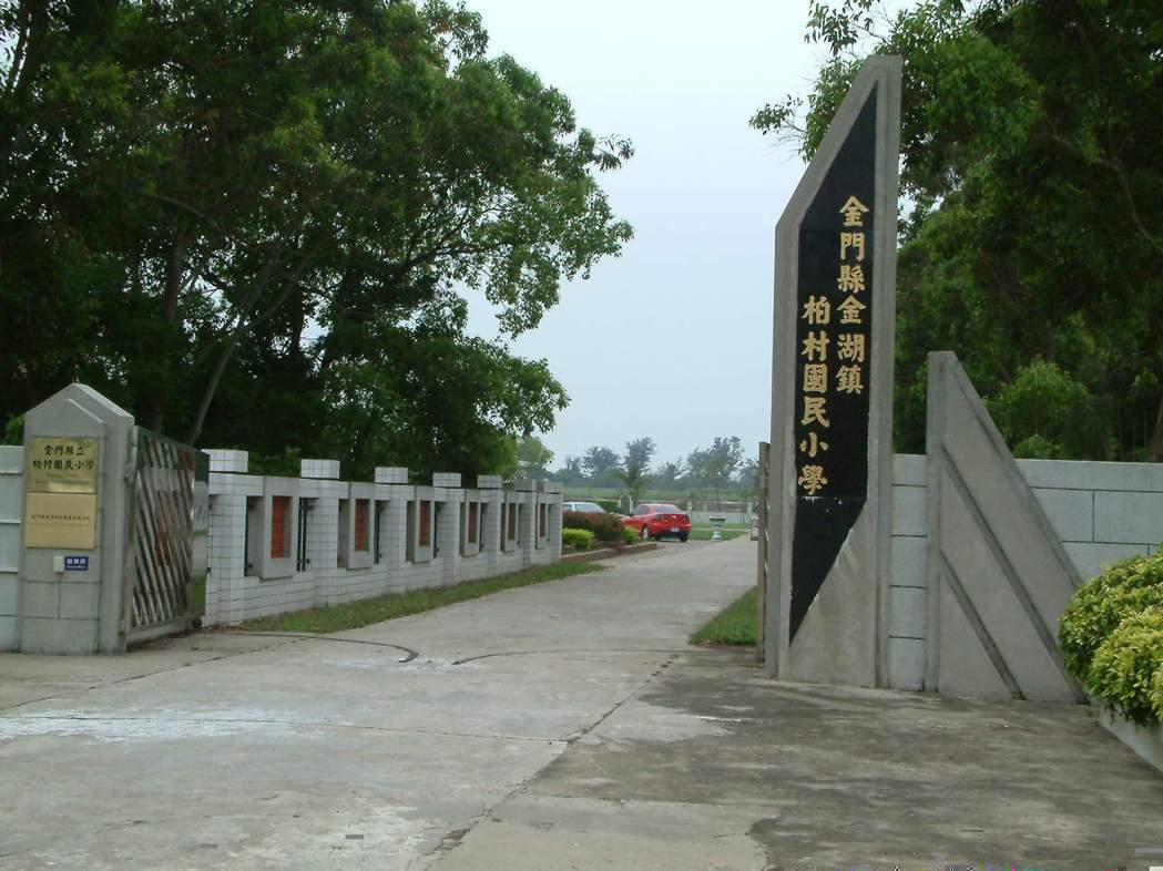 金門料羅灣附近的「柏村國小」。圖/聯合報系資料照片