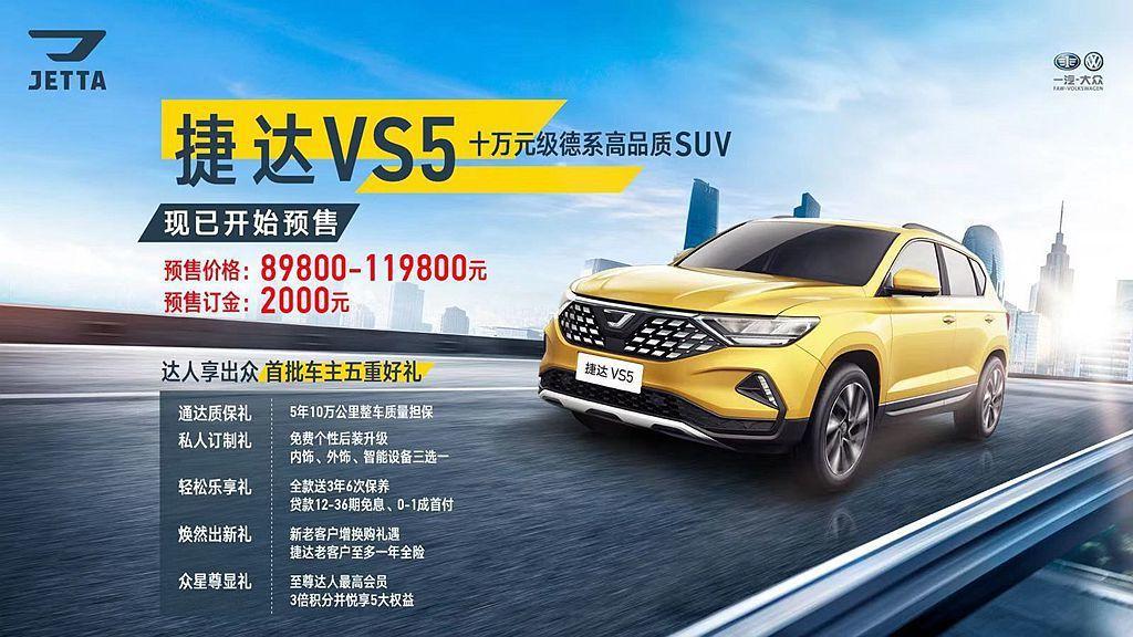 一汽大眾捷達品牌宣布,首款平價休旅車VS5已經開始量產並開出人民幣8.98萬到1...