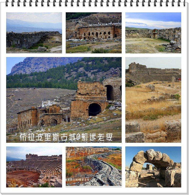 據歷史考證,希拉波里斯是古代絲綢之路的重要中繼站,從廢墟看古城在建設結構上承襲了希臘的傳統風格,有主幹街道,主要的建築物都排列在街道的旁邊,街道兩側的小巷都與街道成直角形,可以看到曾經鼎盛時期的古城風采。