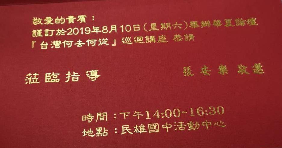 張安樂署名邀請卡寄出,定周末下午2點在民雄國中演講「台灣何去何從」。記者魯永明/...
