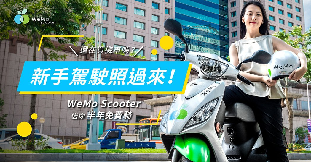 WeMo Scooter推出「新手駕駛照過來」專案,符合條件者可領取共150元騎...