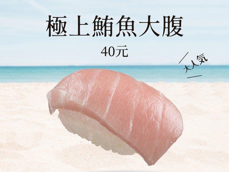 台中黎明市政南店將會提供「極上鮪魚大腹」的限定限量商品,每份40元。圖/壽司郎提...