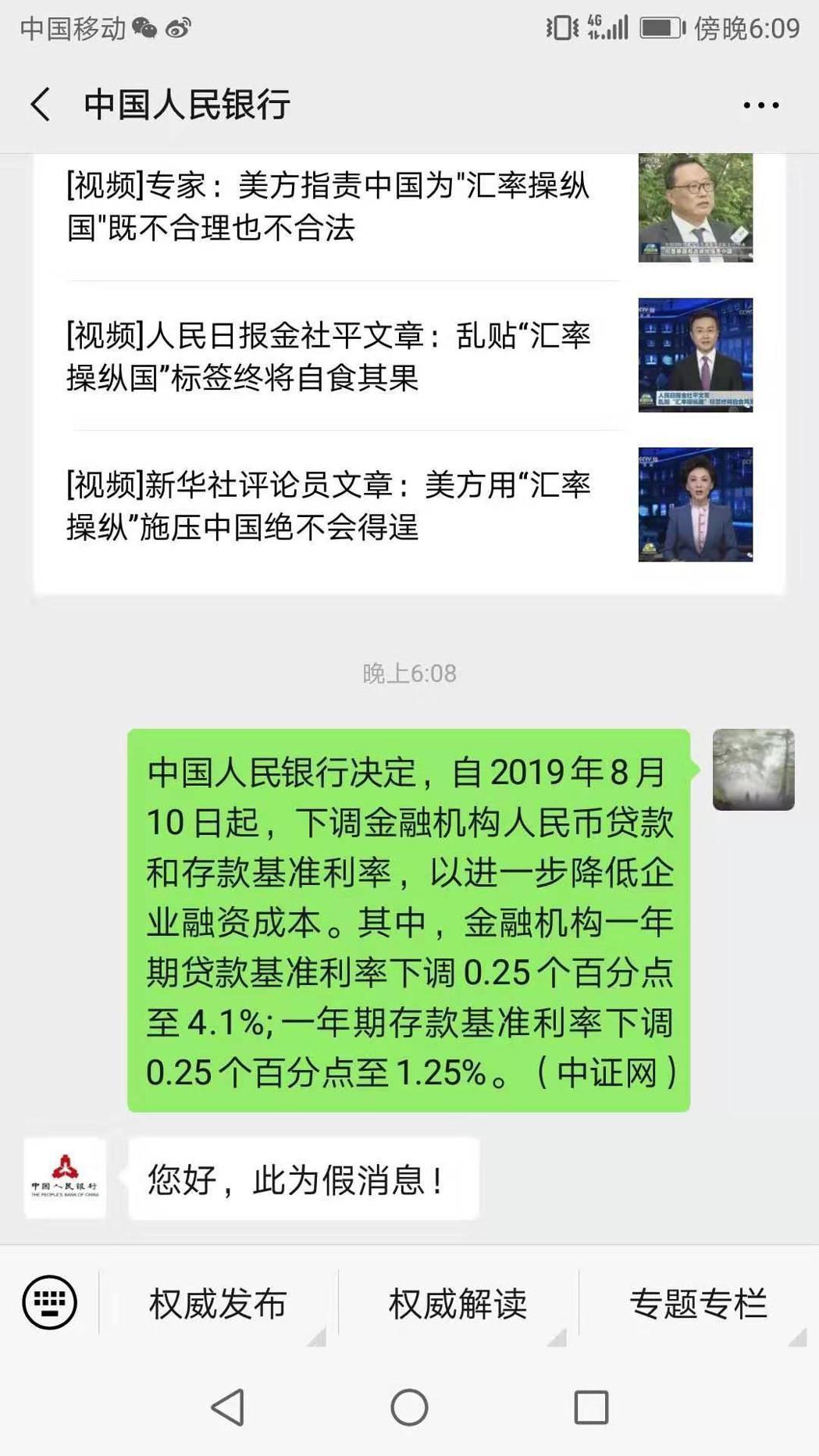 宣稱來自《中證網》的一則降息訊息今天在網路上盛傳,遭到大陸央行和《中國證券報》闢...
