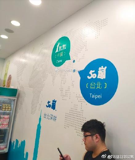 微博上流傳一張「1點點」的飲料店兩岸地圖背板,除了標示「1點點(中國)」,另外還...