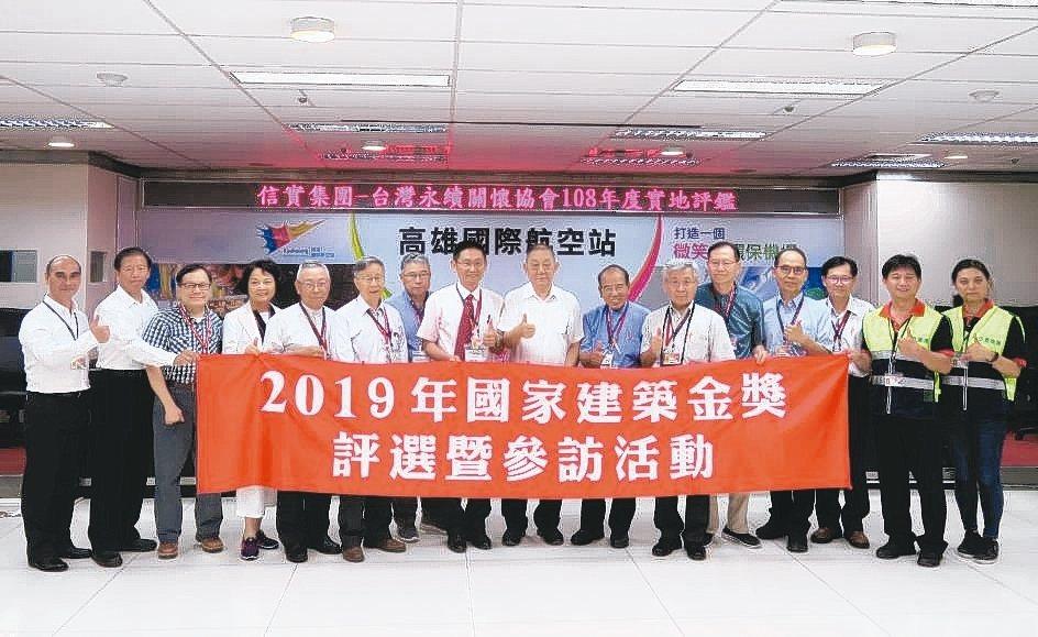國家建築金獎評審團於高雄國際航空站合影。 台灣永續關懷協會/提供
