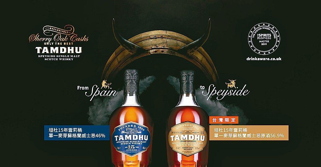 坦杜蒸餾廠展現風華綻放精采,坦杜15年威士忌原酒新品限量上市。 陸海洋行/提供