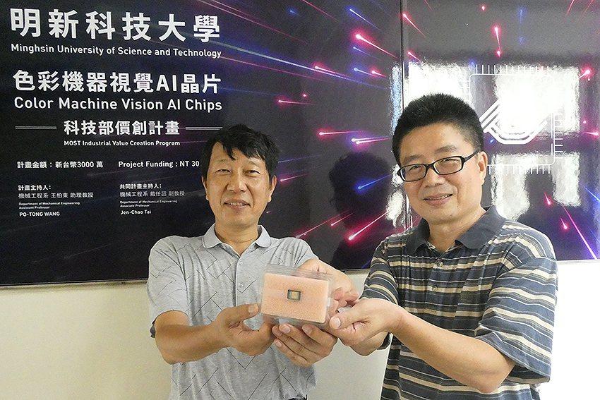 明新科大機械系價創計畫主持人王柏東助理教授(右)、系主任戴任詔與AI色彩晶片。 ...