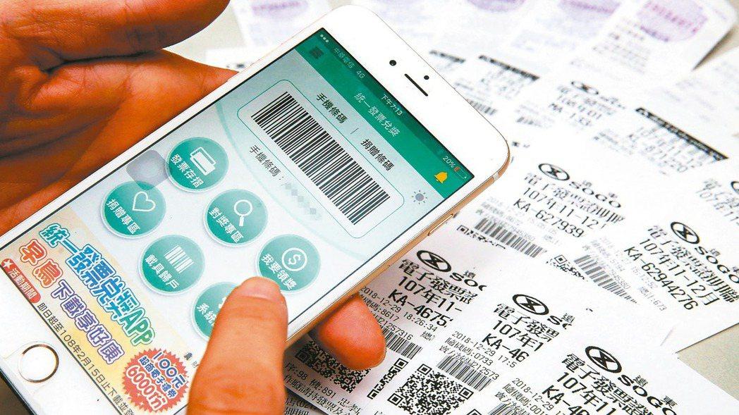 使用手機App儲存雲端發票,除可自動對獎,還有機會獲得雲端專屬獎金。 報系資料照
