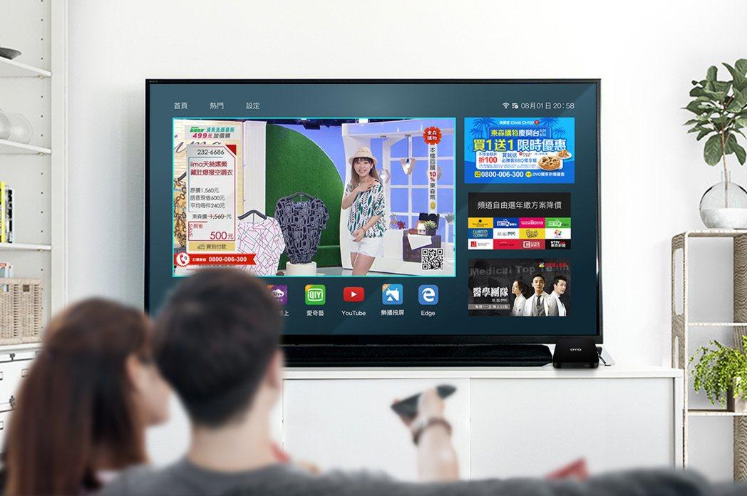 東森購物上架OVO串流電視平台。 OVO /提供