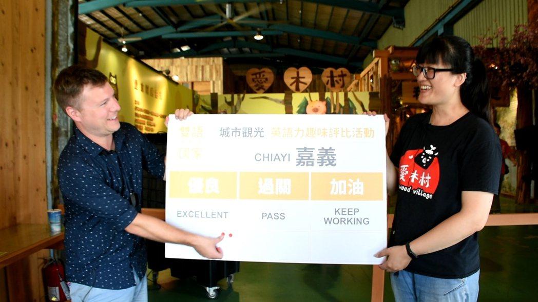愛木村休閒觀光工廠的何小姐(右),流利的英文介紹,馬上獲得「Excellent」...