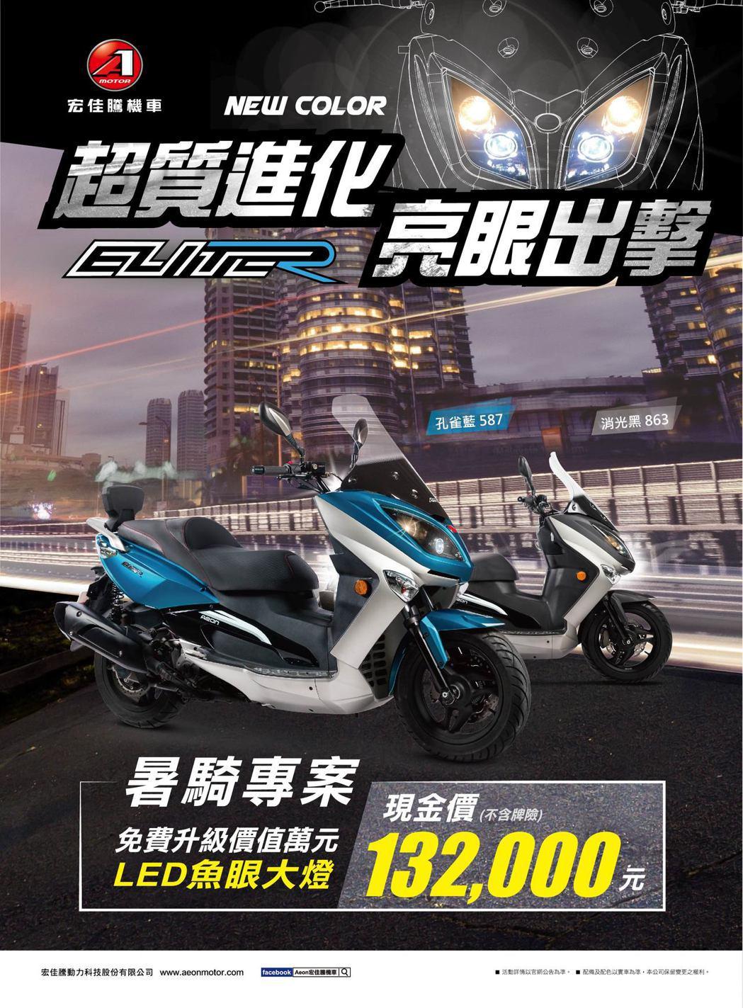 宏佳騰ELITE 300R升級版。 圖/宏佳騰提供