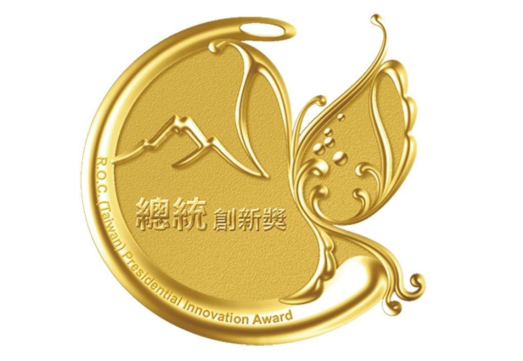 「總統創新獎」為我國產業創新界最高榮譽,第四屆徵選活動開跑。 中華民國產業科技發...