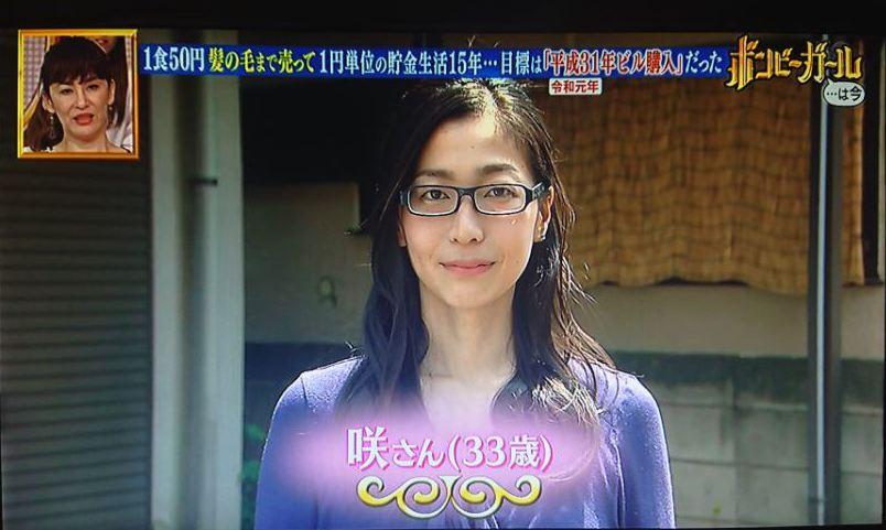 日本電視台節目《幸せ!ボンビーガール》採訪當時33歲的咲,她計畫要在34歲買第三...
