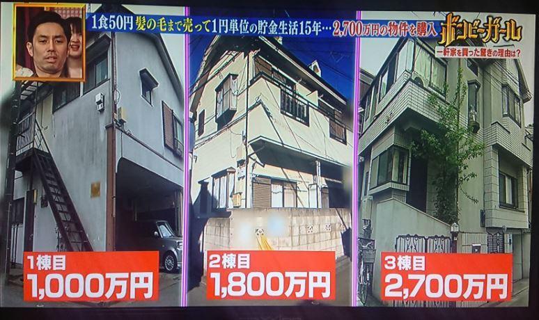 咲買的三棟房子。圖/取自matomedane.jp