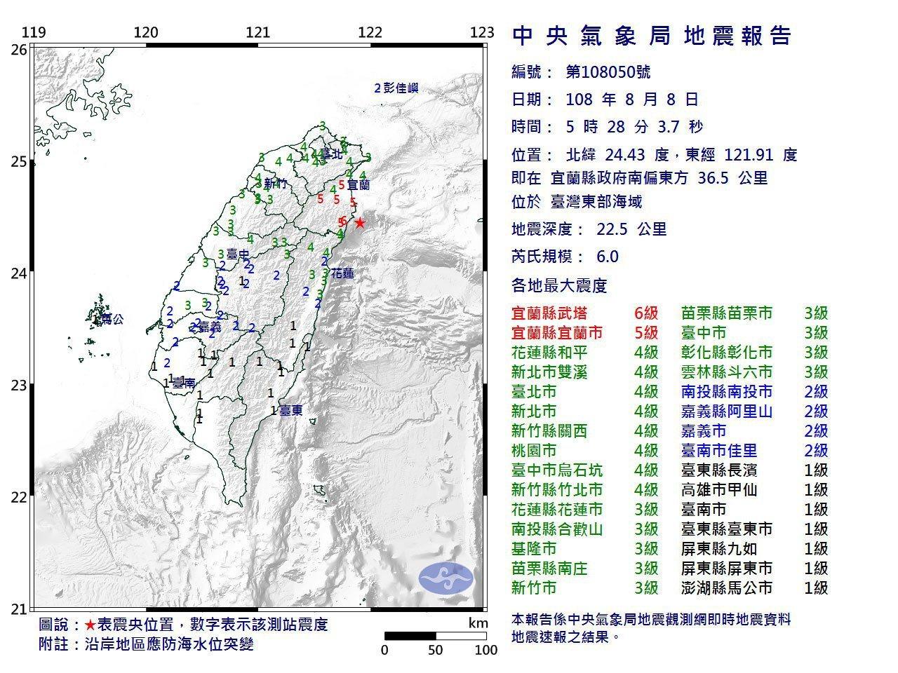 今天上午5時28分,發生芮氏規模6.0有感地震。圖/中央氣象局提供