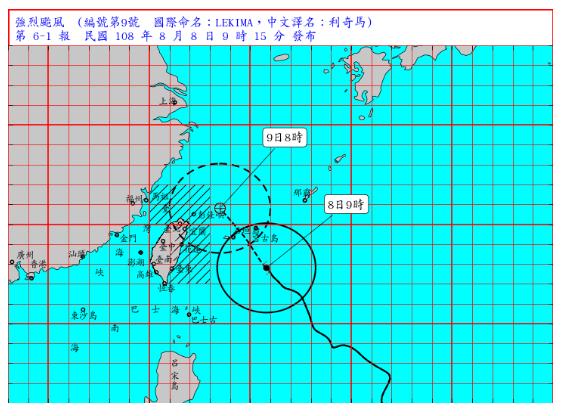 中央氣象局今天上午8時30分發布利奇馬颱風海上陸上警報,經濟部同時開設風災一級災...
