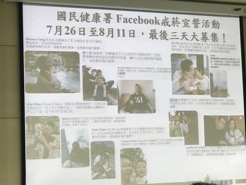 國健署在父親節前夕,辦理戒菸宣誓見證活動,官方臉書已有213人參與並發出宣言響應...